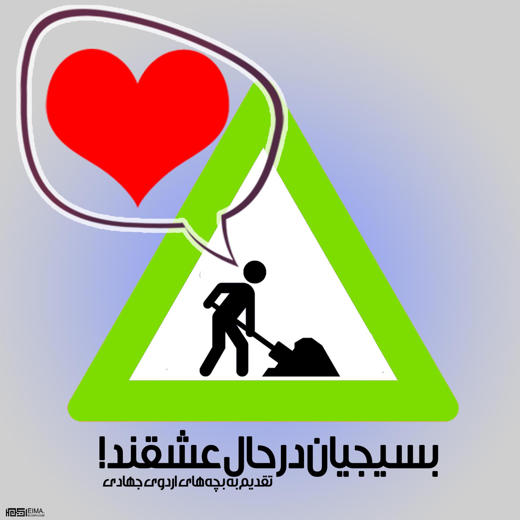 http://eima1.persiangig.com/jahadi.jpg